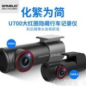 行車記錄儀 深優新款行車記錄儀單雙鏡頭高清夜視360全景24小時監控前後廣角 雙11