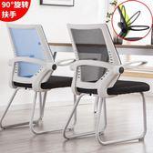 電腦椅家用現代簡約懶人靠背辦公室椅子休閒宿舍弓形透氣網布座椅月光節88折