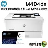 【搭CF276A原廠碳粉匣一支】HP LaserJet Pro M404dn 黑白雙面雷射印表機 登錄送好禮