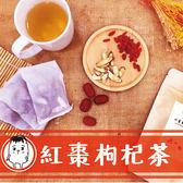 紅棗枸杞茶 (12gx10入/袋) 超大份紅棗茶 枸杞茶 黃耆茶 花草茶 茶包 鼎草茶舖