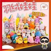 歐文購物 可愛療癒 台灣現貨 夾娃娃機 羽絨玩具 短絨娃娃 可愛動物娃娃 水果娃娃 蔬菜娃娃 企