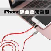 鋅合金 蘋果 iPhone 6 7 8 Plus X XS XR 手機 TPE 橡膠線材 菱線 不易斷 加粗 傳輸線 充電線 BOXOPEN