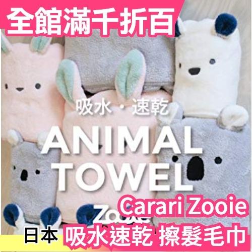 【擦髮毛巾】Carari Zooie 吸水速乾 日本 可愛動物造型 超細纖維 毛巾髮帽 吸水速乾【小福部屋】