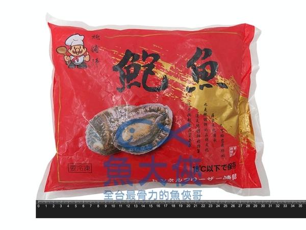 1H3A【魚大俠】BC015鮮凍盤鮑魚(24~28顆/淨重550g/盒)