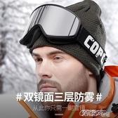 滑雪鏡 成人防霧男女大柱面磁鐵卡夜視增光二合一裝備 LX新年禮物