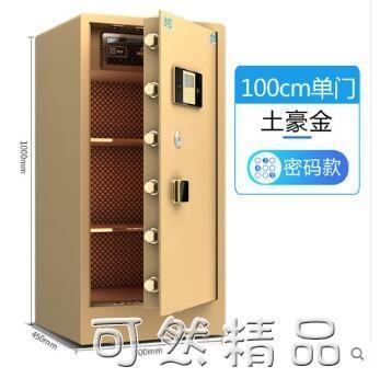 保險櫃家用辦公大型1米1.2米1.5m高保險箱防盜家用單雙門指紋密碼 雙十一全館免運
