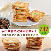 手工牛軋夾心餅大包裝,原味+黑糖2入組合包 每日優果