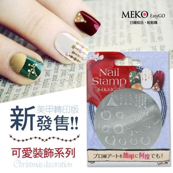✨MEKO小資時尚✨  CNSP-1610 指甲油轉印板-可愛裝飾/彩繪指甲/美甲轉印鋼板  [MEKO美妝屋]
