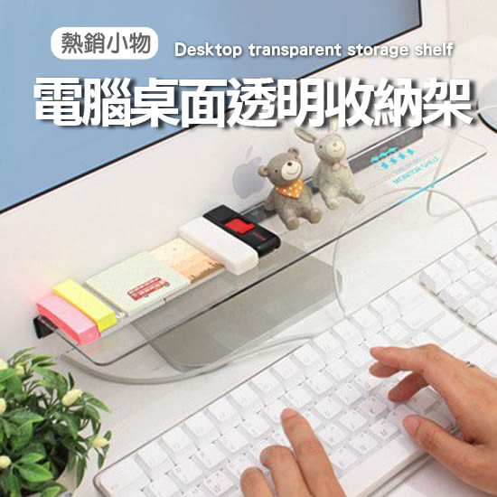 ✭米菈生活館✭【M11】電腦桌面透明收納架 簡約風格 整理 置物 雜物 收納 顯示器 留言板貼