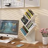桌上樹形書架兒童簡易置物架學生用桌面書架書櫃儲物架收納架ATF 艾瑞斯居家生活
