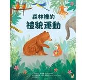 小熊 森林裡的禮貌運動