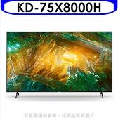 SONY索尼【KD-75X8000H】75吋聯網4K電視