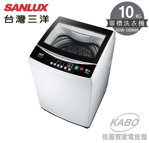 【佳麗寶】-留言加碼折扣(台灣三洋SANLUX)10KG 定頻直立式洗衣機 ASW-100MA