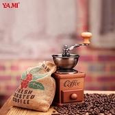 磨豆機咖啡豆手動研磨機磨粉機手搖小型家用咖啡機復古 【Ifashion·全店免運】
