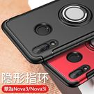 HUAWEI Nova3 手機殼 華為 Nova3i 保護套 金屬指環扣 磁吸式車載引磁片 支架全包矽膠套 鎧甲系列