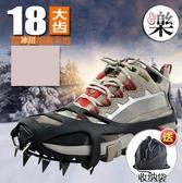 戶外防滑冰爪18大齒錳鋼釣魚徒步雪地釘攀冰巖登山鞋套雪抓 小明同學