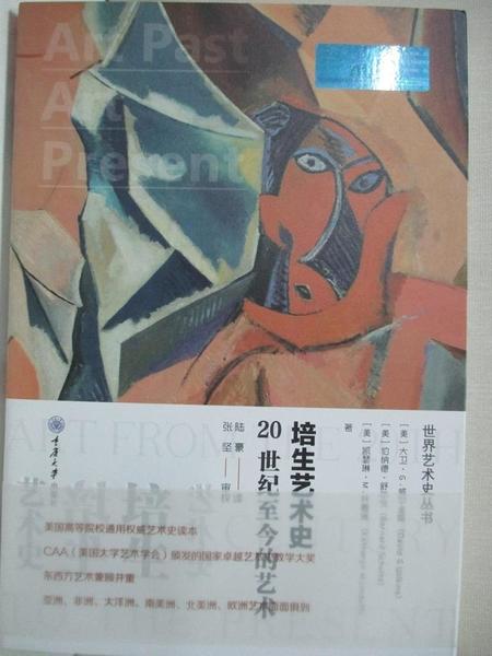 【書寶二手書T3/音樂_KIG】培生藝術史:20世紀至今的藝術_(美)大衛·G.威爾金斯