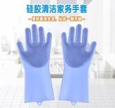 矽膠手套矽膠洗碗手套刷碗神器家事手套不沾油【D900135 】