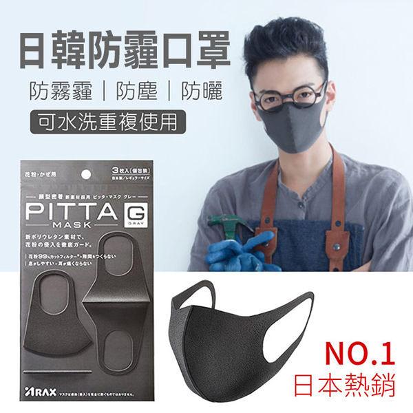『蕾漫家』【A007】現貨-日韓熱銷彈性防霾口罩 黑色明星同款海綿口罩(三入組)