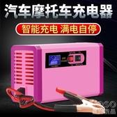 電瓶車充電器 汽車摩托車電瓶充電器12v伏大功率智能純銅蓄電池自動通用充電機 快速出貨