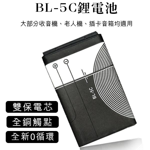 【coni shop】BL-5C鋰電池 全新0循環 現貨 插卡音箱 老人機 藍牙喇叭 MP3 MP4 收音機