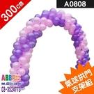 A0808_氣球拱門支架組_8節_300...