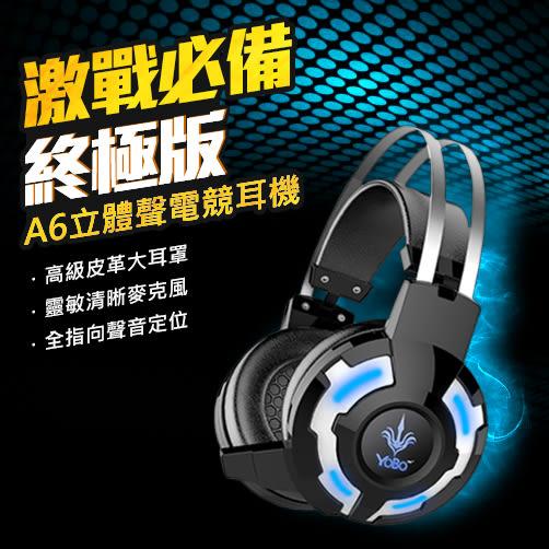 現貨 YOBO友柏 A6 炫光版 立體聲 電競耳機 全指向聲音定位 腳步聲 高清麥克風 大耳罩 頭戴式 SF CS