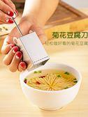 菊花豆腐模具豆腐切絲加厚304不銹鋼豆腐刀【奇趣小屋】