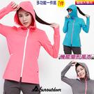 防曬外套-女款吸濕排汗透氣速乾長袖風衣外套(SJL001 三色可選)【戶外趣-年度新款】