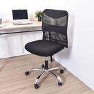 電腦椅 辦公椅 書桌椅 椅 透氣鋼網皮革...