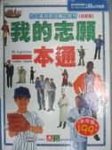 【書寶二手書T9/少年童書_ZFU】我的志願一本通_由鈺涵