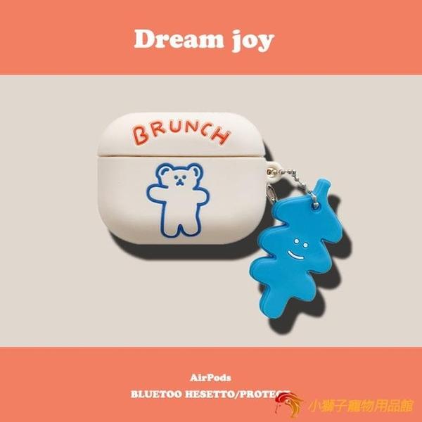韓版小熊蘋果Airpods2保護套可愛airpodspro3代硅膠創意耳機盒【小獅子】