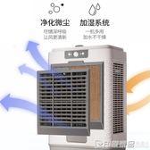 220V 大型空調扇移動家用工業冷風機水冷水空調單冷商用制冷風扇工廠房 印象家品旗艦店