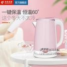 電熱水壺家用大容量2.3升燒水壺不銹鋼保溫一體全自動斷電熱水壺 小艾時尚NMS
