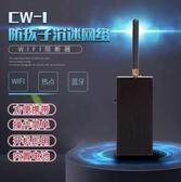 屏蔽器 家用便攜式2.4 5G熱點wifi無線網絡信號防屏蔽干擾器防小孩上網癮 618購