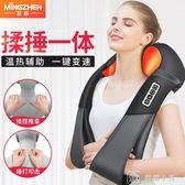 頸按摩器儀頸部腰部肩部多功能全身揉捏頸椎頸肩膀捶打披肩 YXS 娜娜小屋