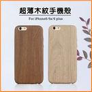 蘋果手機 iPhone6/6s/6 Plus手機殼 木紋外殼 皮殼 背殼 超薄殼 保護套木質軟殼【 極品e世代】