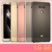 【萌萌噠】LG G6 (H870)  電鍍邊框+拉絲背板 金屬拉絲質感 卡扣二合一組合款 手機殼 手機套