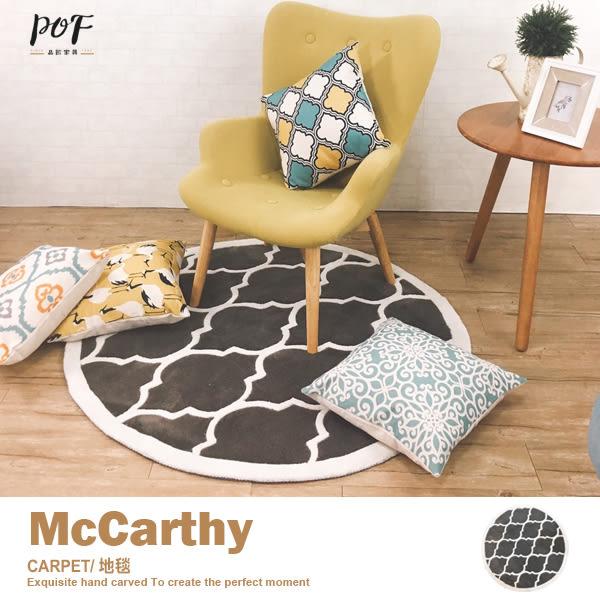 地毯 地墊 北歐 現代簡約 客廳 卧室 品歐家具【D4】