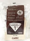 CAFEC 三洋濾紙 V01  AC1-100B  1-2人(100入)