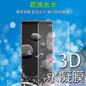 華為 nova3e nova2i Mate10 Pro Mate10 水凝膜 前膜+後膜 保護貼 鋼化軟膜 滿版 曲面 防指紋 疏水 疏油