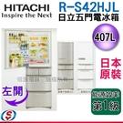 【信源電器】407公升【HITACHI 日立】五門變頻電冰箱(左開) RS42HJL / R-S42HJL