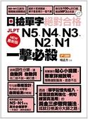 最新版日檢單字N5、N4、N3、N2、N1絕對合格一擊必殺!