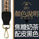 【焦糖奶茶/配皮黑色】品牌設計精品寬背帶 [A0001]