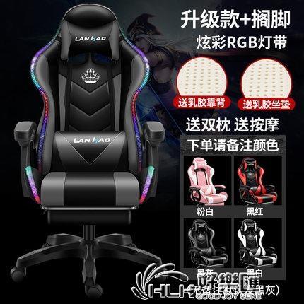 電腦椅家用辦公可躺網吧主播游戲競技椅按摩座椅子轉椅電競椅 好樂匯