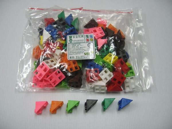 【台灣製USL遊思樂】新款USL連接方塊(10色,100pcs)-等腰三角形 / 袋