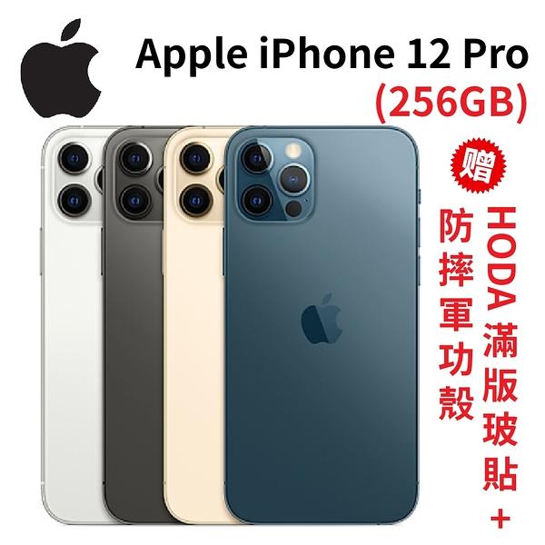 APPLE iPhone 12 Pro (256G) 5G 6.1吋 智慧型手機《贈 HODA滿版玻貼+透明保護殼》[24期0利率]