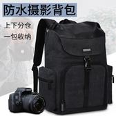 卡登單反相機包佳能尼康索尼便攜攝影包雙肩大容量旅行背包男潮流 NMS小明同學
