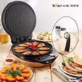 Bear/小熊DBC-B13E1電餅鐺家用智慧雙面烙餅鍋華夫餅蛋糕機煎餅機·Ifashion IGO