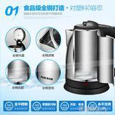 220V電熱水壺全不銹鋼 自動斷電開水壺燒水壺·花漾美衣